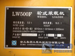Фронтальный погрузчик XCMG LW500F (КИТАЙ).